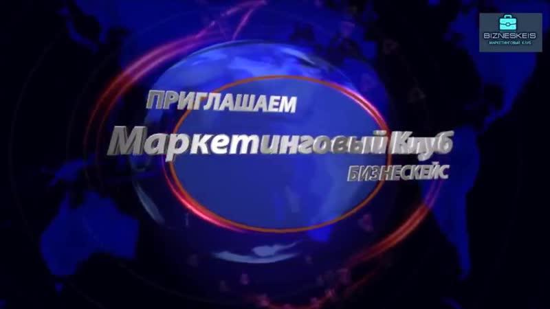 Приглашаем в маркетинговый клуб БИЗНЕСКЕЙС