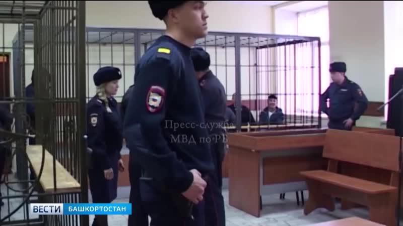 В Башкирии огласили приговор самому масштабному за последние годы наркокартелю видео от 19 11 2018 года