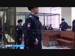 В Башкирии огласили приговор самому масштабному за последние годы наркокартелю (видео от 19.11.2018 года)