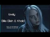 lovely - Billie Eilish & Khalid перевод песни на русский и текст, слова, lyrics
