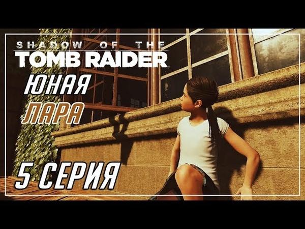 ВОСПОМИНАНИЯ ДЕТСТВА МОЛОДАЯ АВАНТЮРИСТКА►Shadow of The Tomb Raider►5