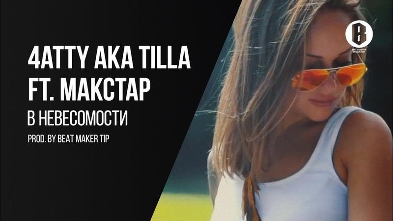 4atty aka Tilla ft. Макстар - В невесомости (Prod. by Beat Maker Tip)