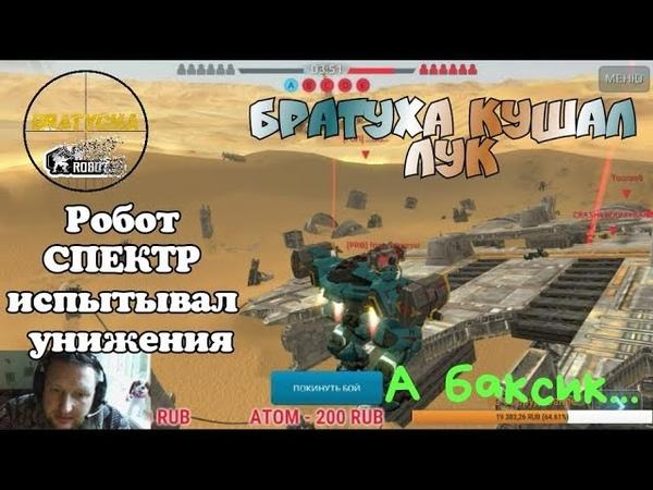 War Robots Спектра унизили и лучок на стриме с Bratycha