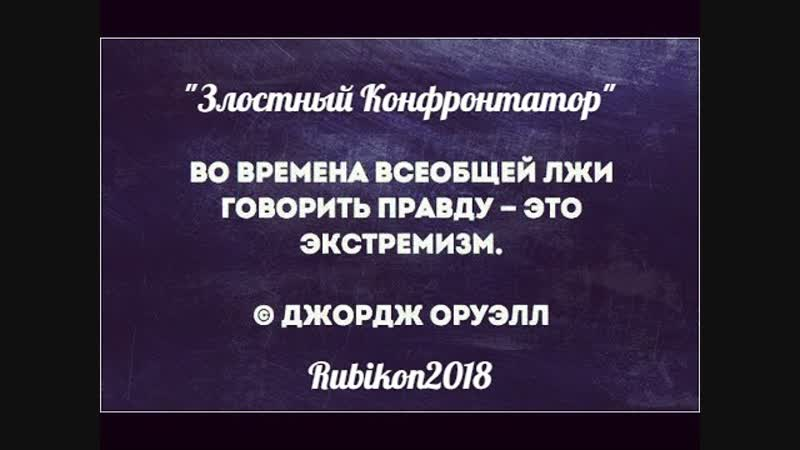 З.К.-Ц.П.Т. Виталий Дрыженко: о правде.