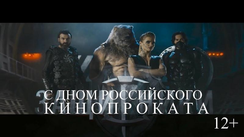 ЗАЩИТНИКИ ОБЗОР фильма 2017