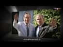 Тёмная сторона династии Буш и их связей с нацисткой Германией Голос Германии