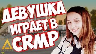 ДЕВУШКА ИГРАЕТ В GTA CRMP ИНТЕРВЬЮ НА AMAZING-RP 04
