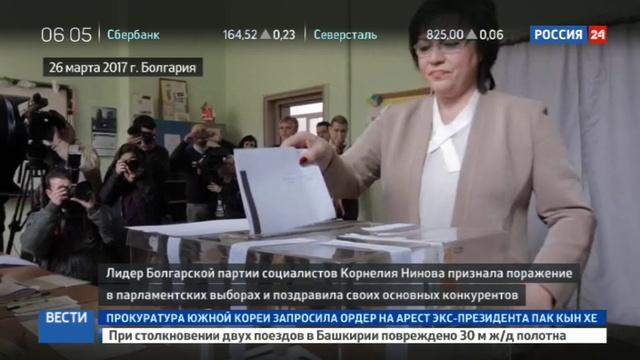 Новости на Россия 24 • В болгарский парламент прошло шесть партий