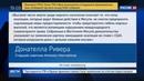 Новости на Россия 24 • Не все по плану Мосул прикрывают живым щитом