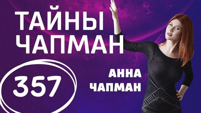 Чем соблазнили Еву Выпуск 357 (10.05.2018). Тайны Чапман.