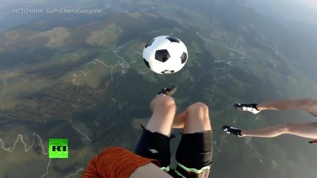 Фристайл на высоте экстремалы чеканят мяч в небе над Альпами