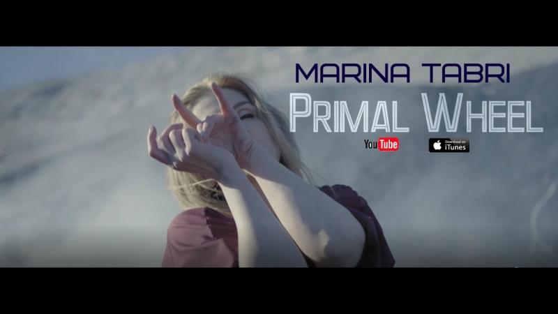 Марина ТАБРИ - Primal Wheel (премьера клипа 2018)