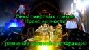 SSG Power levels (Грехи, Ангелы, Орден восьми, Отвергатели)
