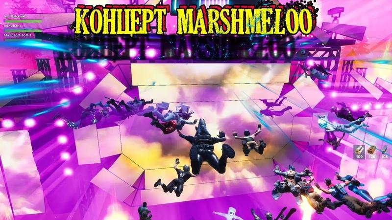 Fortnite   Концерт MARSHMELOOOO   ТОПОВЫЙ ИВЕНТ   МЕГА БОМБЕЗНЫЙ КОНЦЕРТ