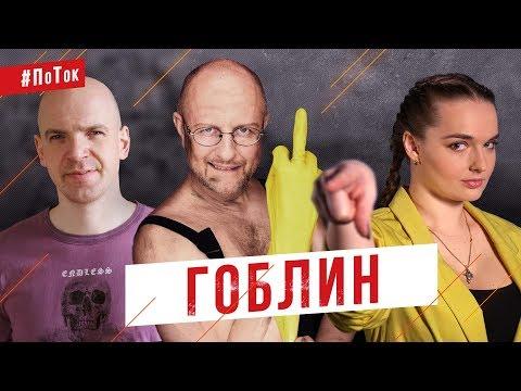 Гоблин - о $4 млн за перевод, кино и Сталине ПоТок