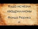 Куда исчезли квадриллионы Фонда Рюрика и Обращение Иисуса Христа к Русскому Народу