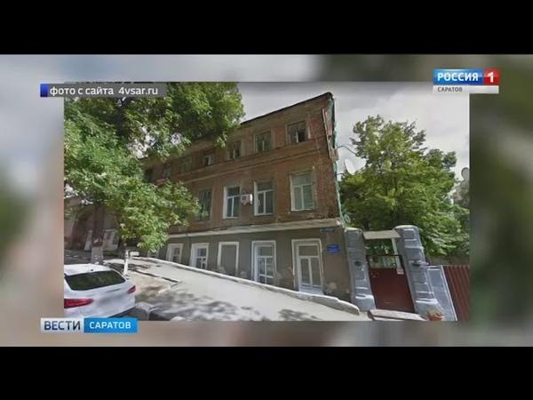 В центре Саратова снесут 100-летнюю двухэтажку