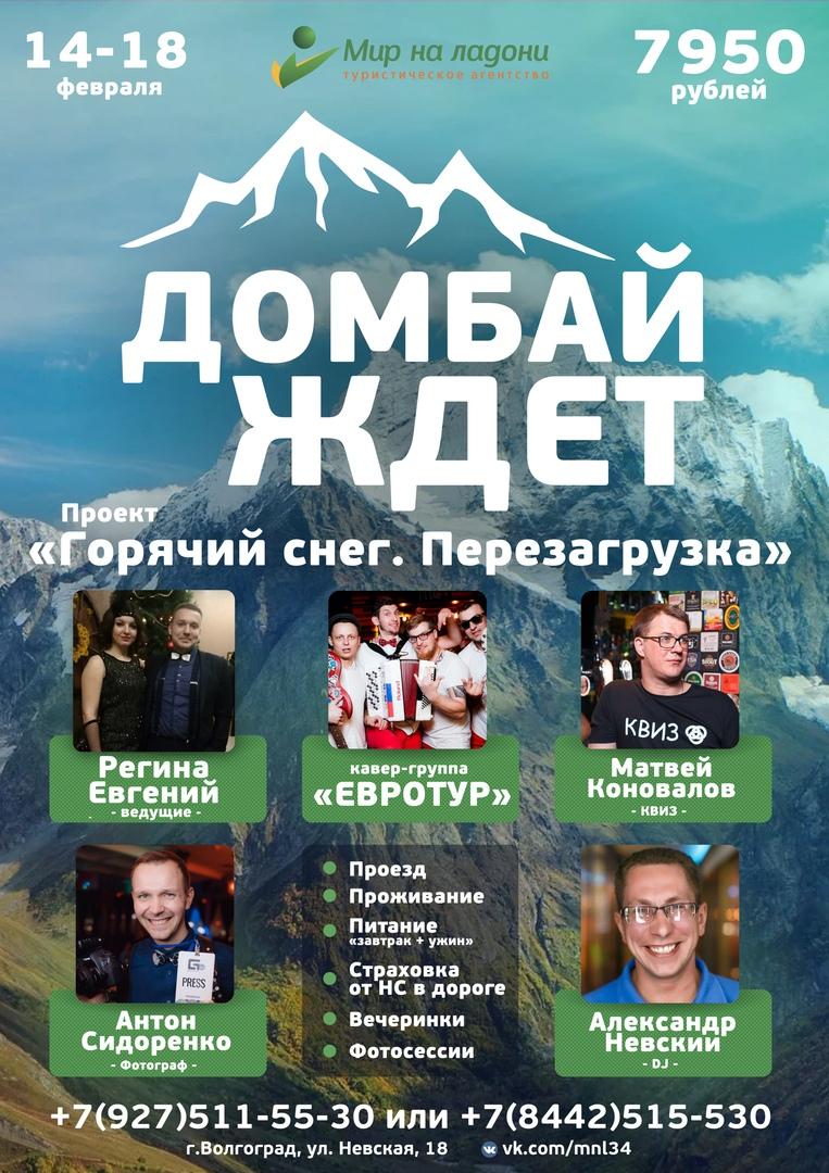 """Афиша ДОМБАЙ ЖДЕТ! проект """"Горячий снег"""" перезагрузка"""