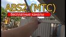 Как настроить спутник ABS2 для бесплатных каналов