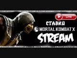 #9 Tony Doo - live StreamПрогнозы ставок Mortal Kombat 1xbet WHO'S NEXT #ЗаработокВинтернете #MortalKombatX #1Xbet #Ставки