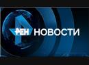 Выпуск новостей Эфир 16 ноября 2018