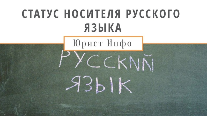 Носитель Русского Языка (НРЯ) - Что это Зачем нужно Кто может получить