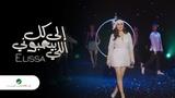 Elissa ... Ila Kol Elli Bihebbouni - Video Clip 2018
