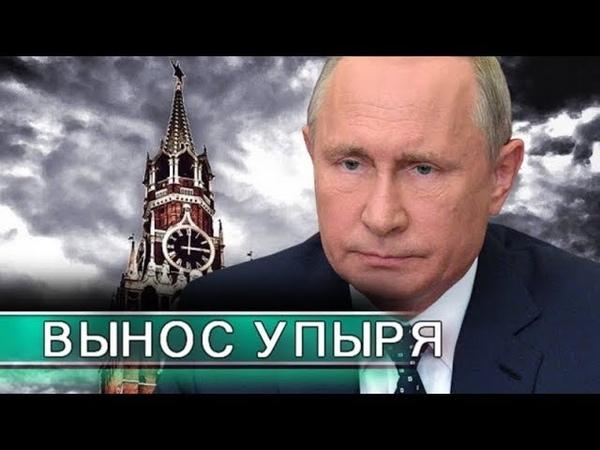 Последняя осень и зима Путина