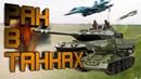 WoT Blitz 1 |•| 9 Мая - День Победы! |•| Рак в танках |•| Gra4XD