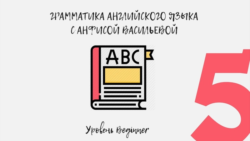 Грамматика английского с Анфисой beginner part 5