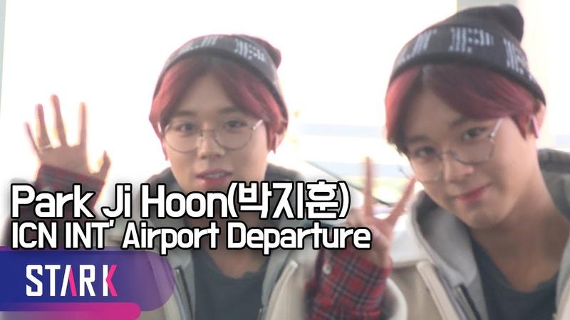 박지훈 출국, 프라하로 가는 꽃길, '메이'가 함께(Park Ji Hoon, 20190223_ICN INT' Airport Departure)