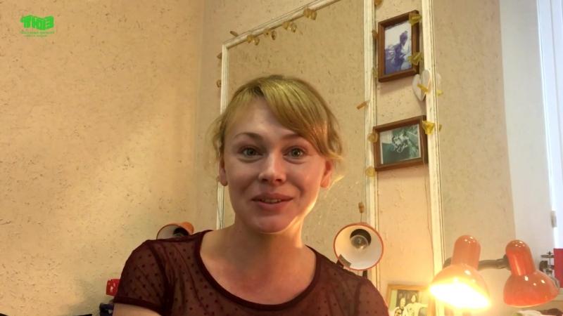 Людмила Ревтович. Артисты Иркутского ТЮЗа на гастролях в Санкт-Петербурге