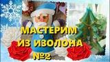 Игрушки из Изолона к Новому году, не только ростовые цветы, но и елочные игрушки.
