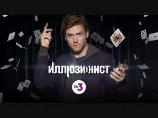 Иллюзионист | Премьера с 10-го декабря в 18:30 на ТВ-3