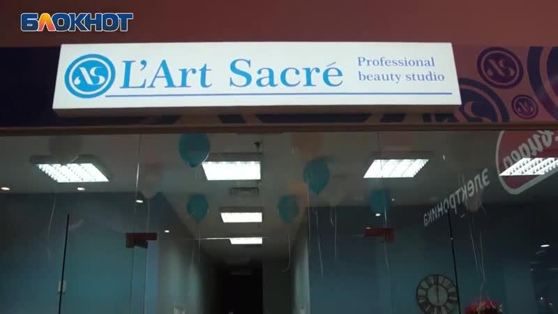 Открытие салона красоты L'Art Sacre!