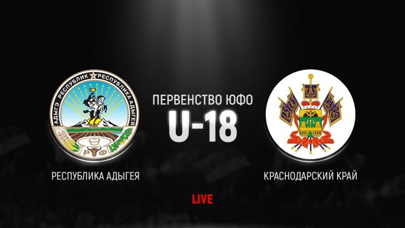 Первенство ЮФО U-18. Республика Адыгея vs Краснодарский край