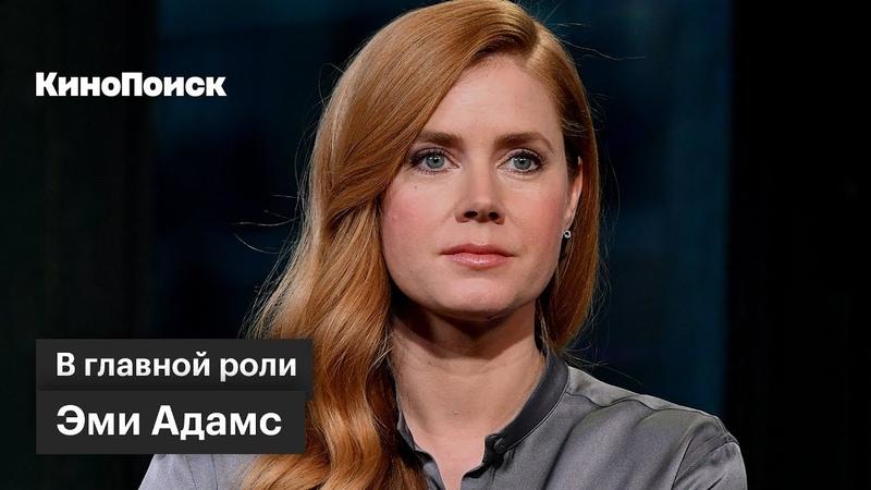 В главной роли Эми Адамс