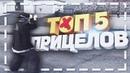 🎯 ТОП 5 УДОБНЫХ ПРИЦЕЛОВ SAMP Lion Nike