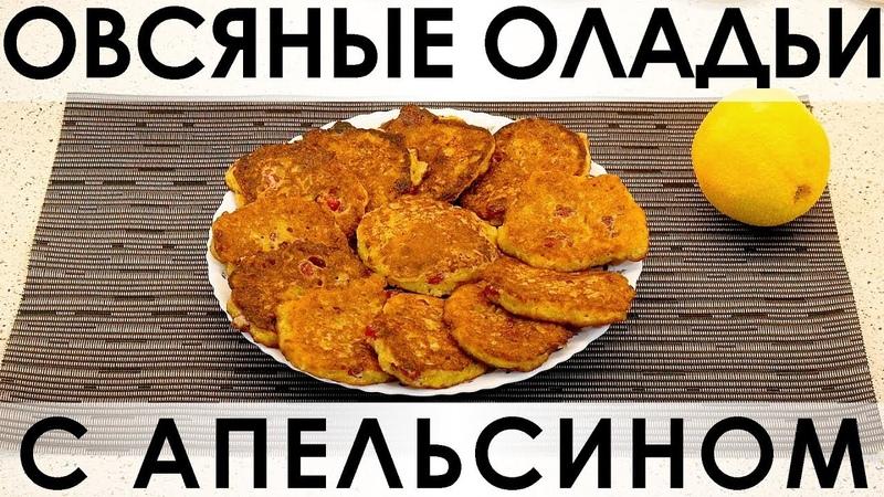 121. Овсяные оладьи с апельсином: вкуснейшая вариация на тему утренней овсянки