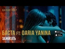 Баста ft Daria Yanina Зажигать 18