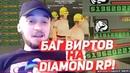 РЕАЛЬНЫЙ БАГ ВИРТОВ НА DIAMOND RP 2018! / ДАЙМОНД ЗАКРЫВАЕТСЯ?