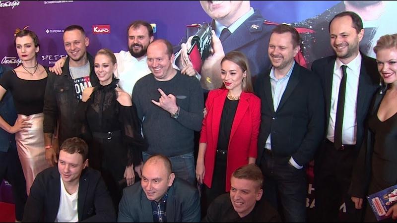 В Москве состоялась премьера полнометражного фильма «Полицейский с Рублёвки»