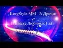 Korg MM А Дрюня -В Блеске Любимых Глаз