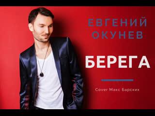Берега | Макс Барских | Кавер Версия Песни | Новое Радио | Евгений ОКунев
