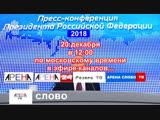 Анонс пресс-конференции Владимира Путина 2018 (Арена, 16.12.2018)
