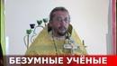 Безумные учёные. Священник Игорь Сильченков