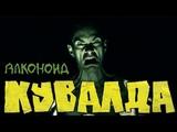КУВАЛДА - Алконоид