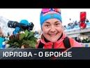 Юрлова-Перхт – о бронзовой награде в спринтерской гонке. Первая медаль у россиянок за два года