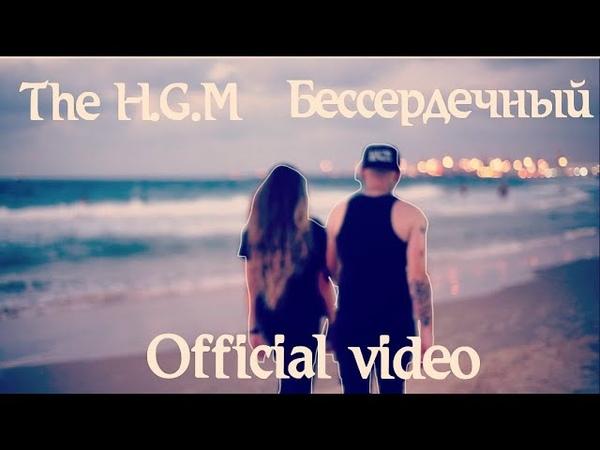 The H.G.M-Бессердечный (official video)