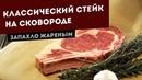Как приготовить стейк Рибай Ковбой на сковороде